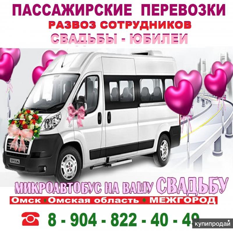 Автобус на заказ.Пассажирские перевозки.Микроавтобус на свадьбу