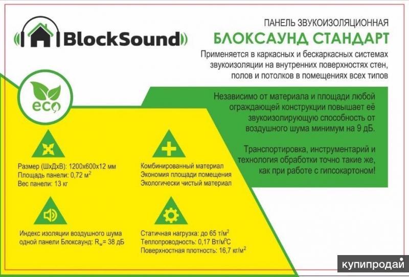 Звукоизоляционные панели BlockSound