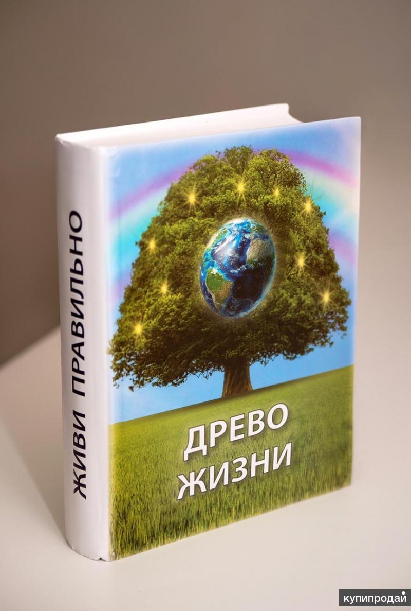 Продается книга Древо Жизни. Это надо знать всем