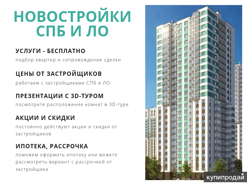Услуги по подбору недвижимости - Бесплатно