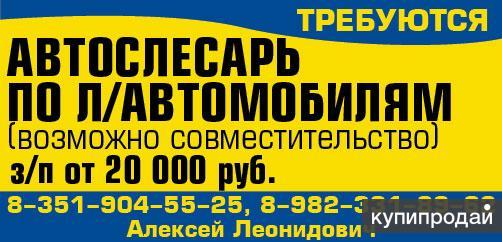 Требуется : Автослесарь по л/автомобилям (возможно совместительство) зарплата от