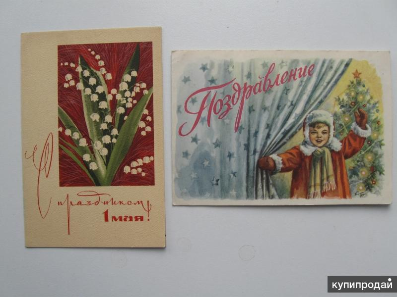 Почтовые открытки ссср 60-х годов
