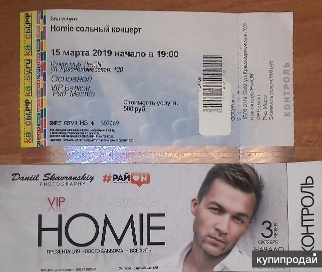 Продам билет на HOMIE