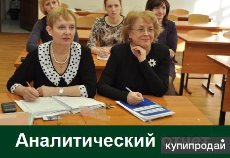 Аналитический отчет на категорию к аттестации учителей, воспитателей, педагогов