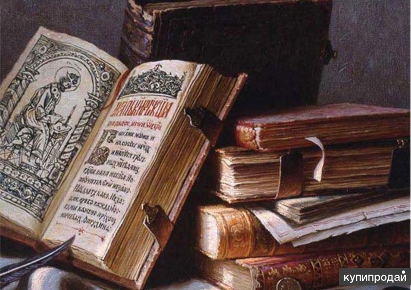 Куплю старинные книги дорого.