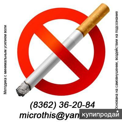 Научу как бросить курить Йошкар-Ола