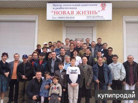 """Социальный Реабилитационный центр """"Новая"""