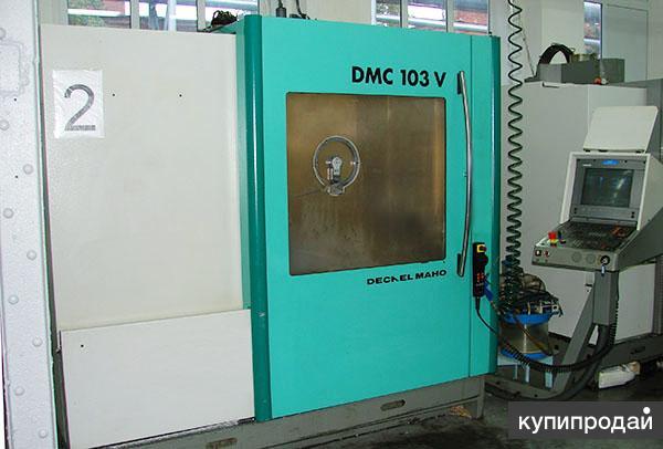 фрезерный центр Deckel Maho DMC103V (Б/У)