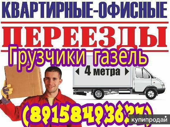 Грузчики стандарт+Иваново