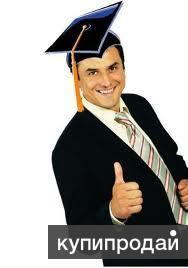 Дипломные и курсовые работы - на заказ и готовые.