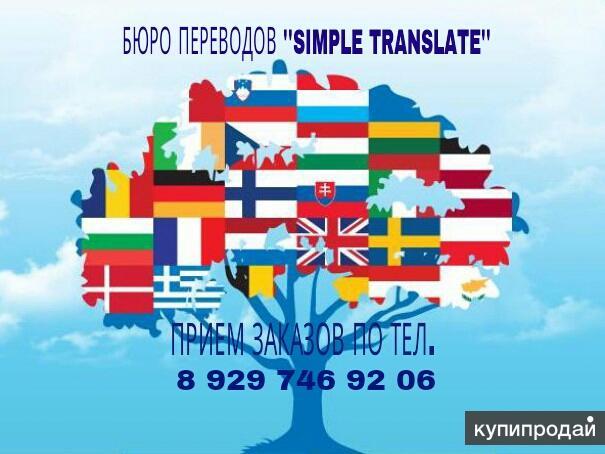 Бюро переводов ''Simple translate''