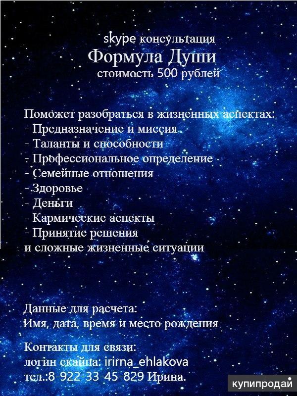 Астропомощь