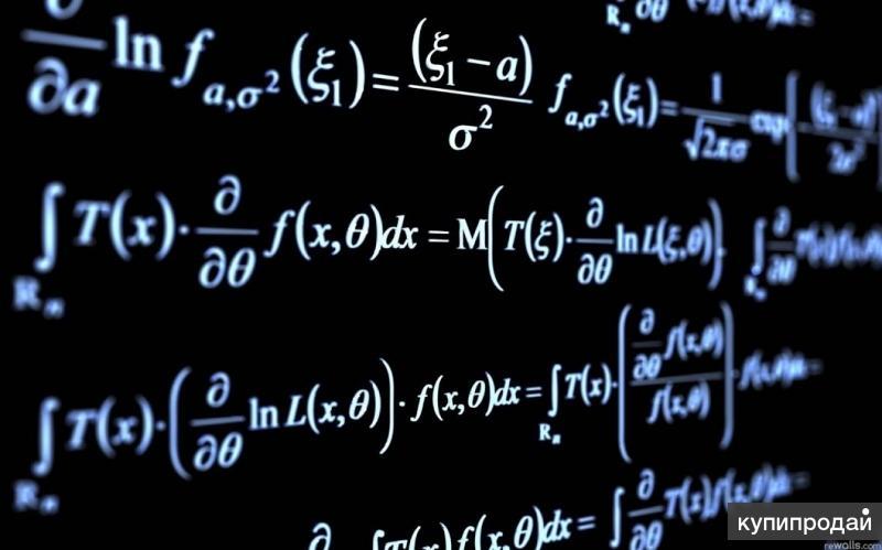Заказать работу по высшей математике