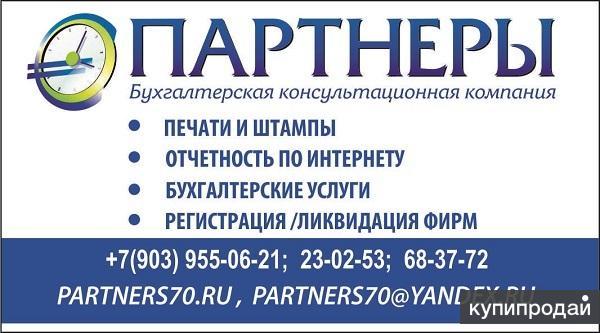 Регистрация ип томская сбис электронная отчетность для установки