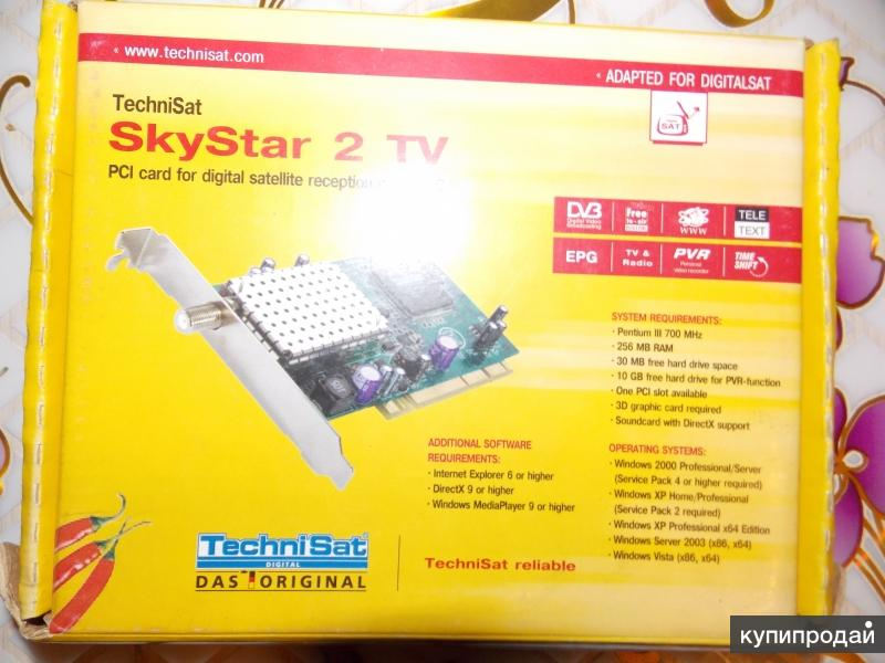 SkyStar 2 TV