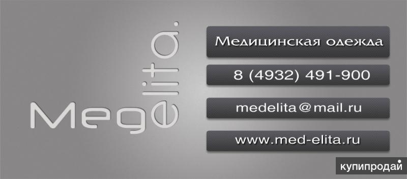 Медэлита - производство медицинской одежды