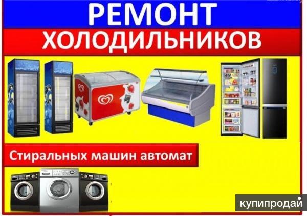 Ремонт холодильников и стиральных машин у вас дома!