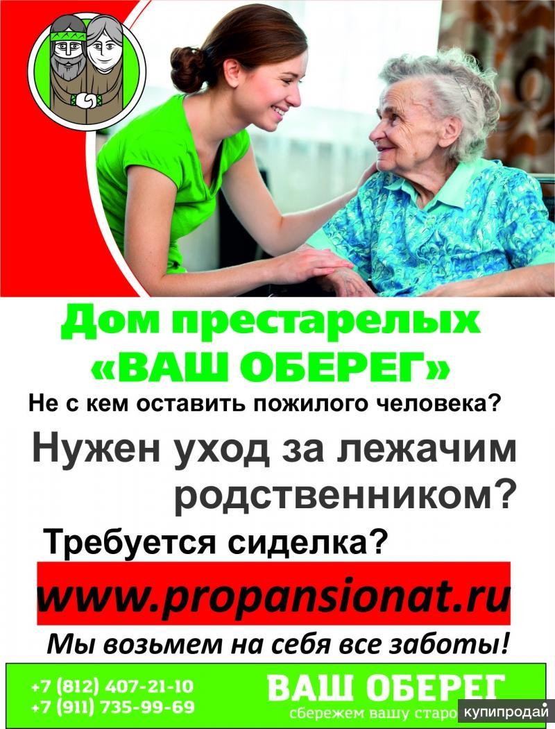 Подбор сиделок и нянь в Москве и области  Агентство