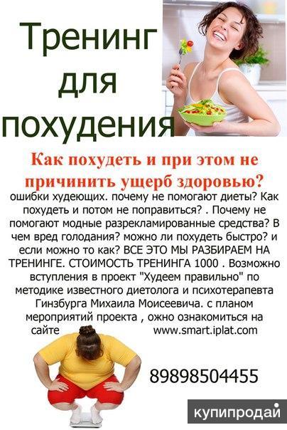 Психологические Тренинги Для Похудения Методики.