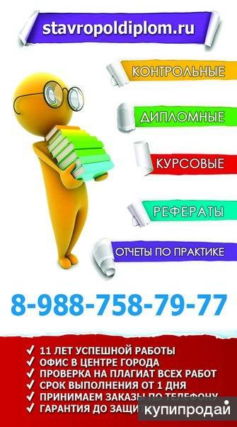 Заказать диплом в Ставрополе
