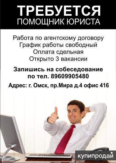 Удаленная работа для юриста вакансии в москве должностная инструкция удаленная работа