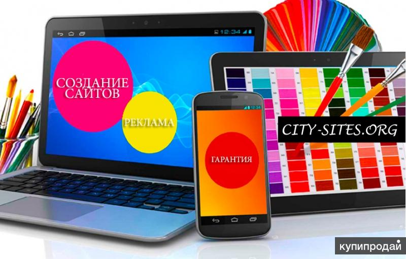 Создание сайта цена владимир создание и разработка школьного сайта