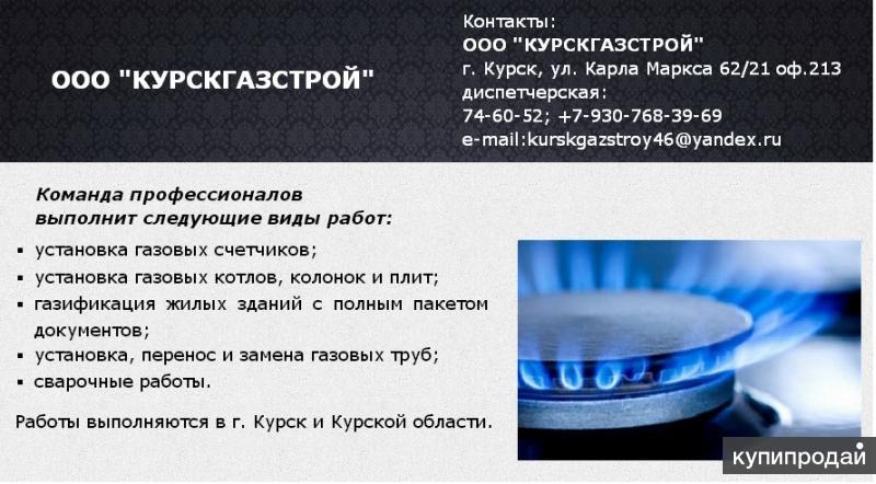 Установка газовых счетчиков, колонок, котлов, плит, газификация