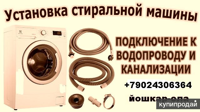 подключение стиральной машинки в день обращения 89024306364