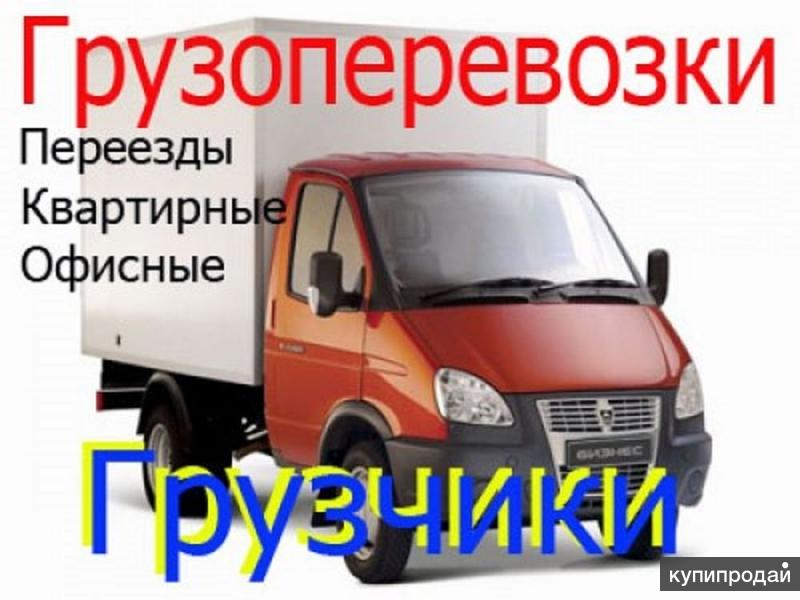 Компания'53ГРУЗЧИКА'.принимает заказы