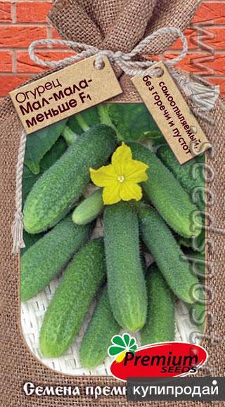 Продам семена-Огурец Мал-Мала-Меньше F1, раннеспелый, пригоден для переработки