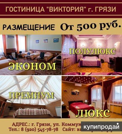 Отель город Грязи.