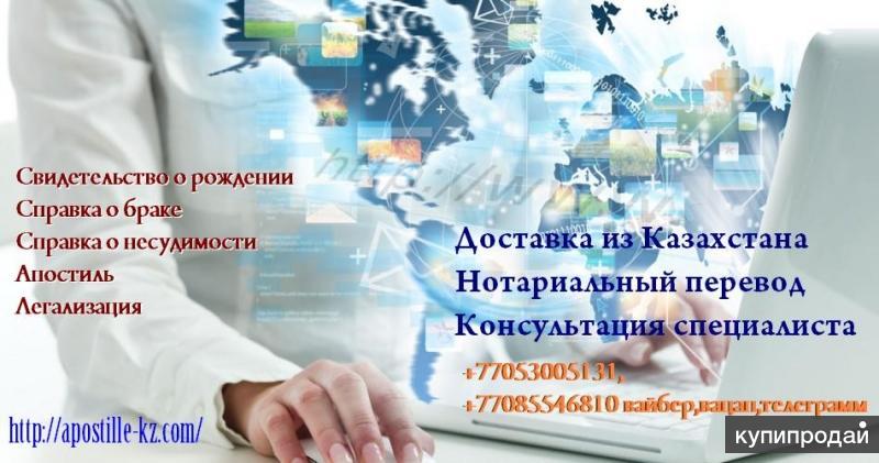Справка о несудимости из Казахстана.