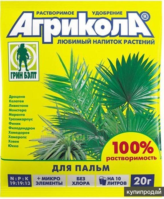 Продам удобрение Агрикола-14 (пальма) 20гр в им Чудо-сад