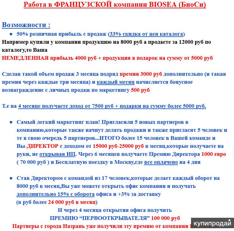 Работа с продажами продукции BIOSEA по каталогу