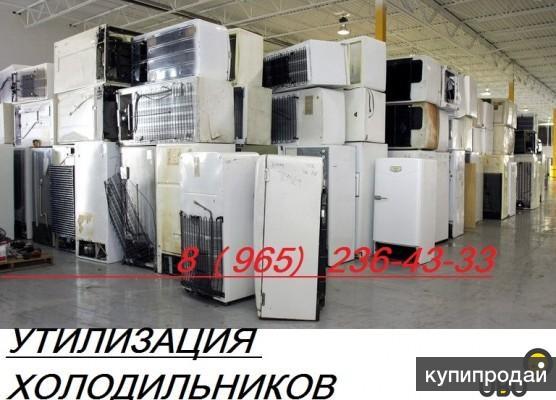 Вывоз утилизация холодильника - Бесплатно