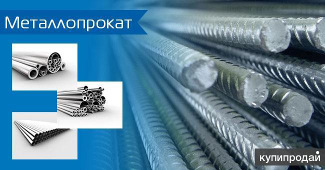 Продажа металлопроката в Екатеринбурге