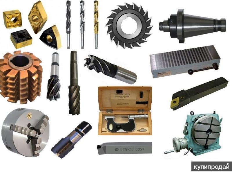 Продаем промышленный металлорежущий инструмент