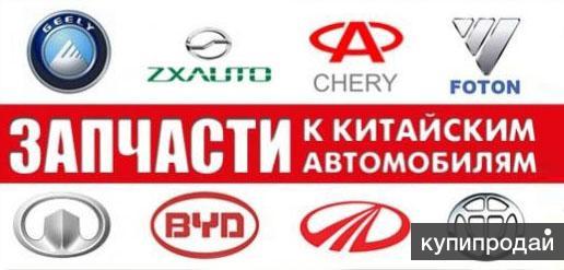 Запчасти для китайских автомобилей в Краснодаре