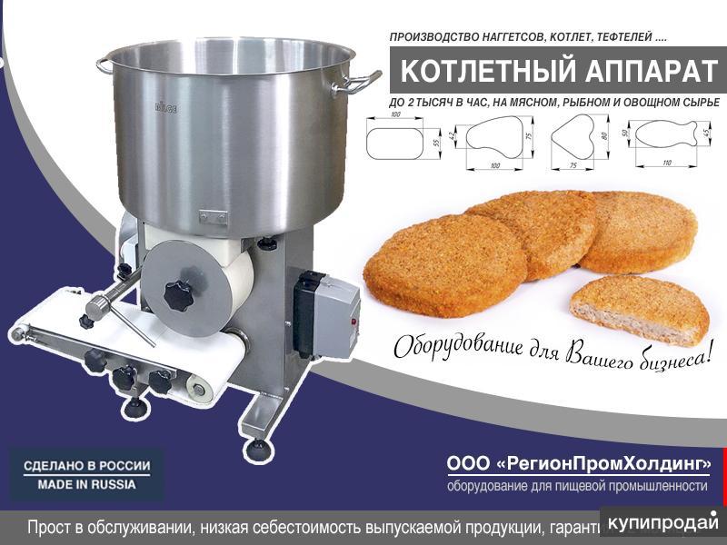 Оборудование для производства котлет, наггетсов