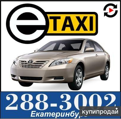 Такси для вас !