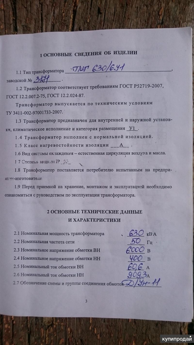 Трансформатор ТМГ 630/6у1