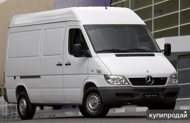 грузоперевозки по всей России Mercedes-Benz Sprinter 13 куб.
