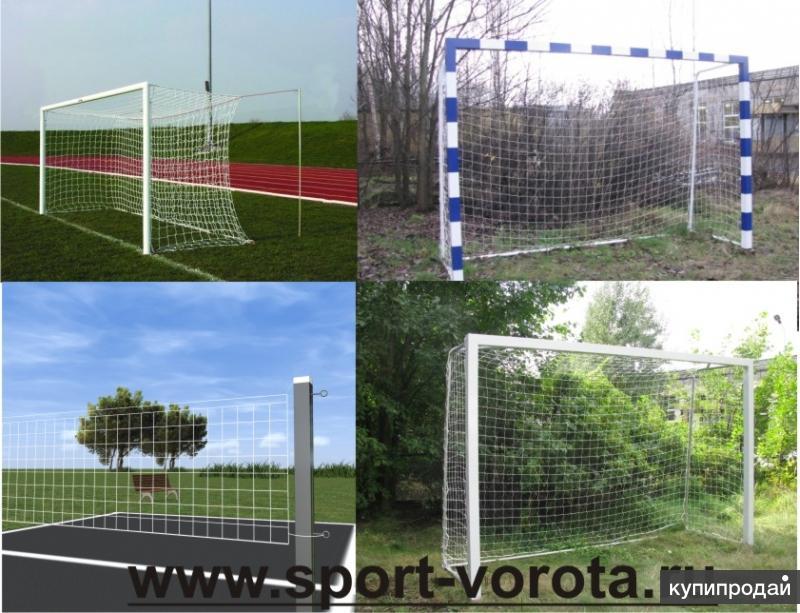 Спортивные футбольные ворота, стойки