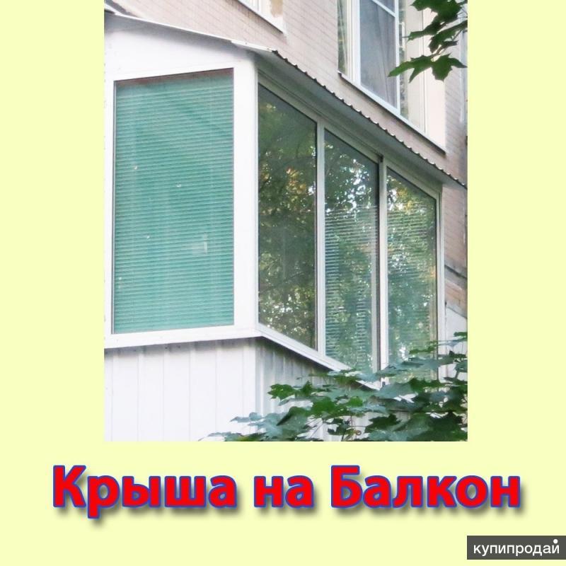 Ремонт утепление кровли балкона ,лоджии нижний новгород.