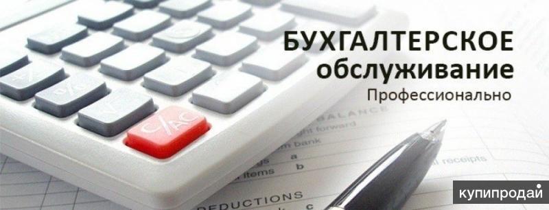 Вид услуги: Деловые услуги, Бухгалтерия, финансы