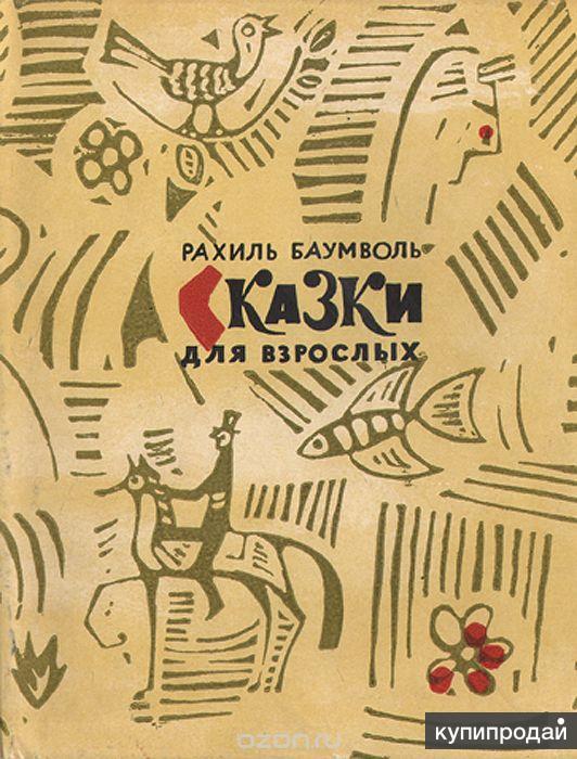 Сказки для взрослых. Рахиль Баумволь.1963год