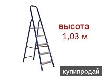 Стремянка сталь 1,03м (5 ступеней)