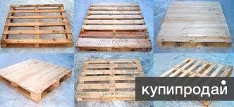 Куплю паллеты б/у деревянные