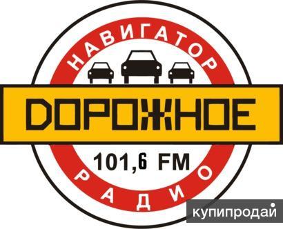 Реклама на радио Ваня и Дорожное в Кузнецке