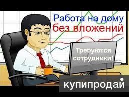 Зарабатываем дома в интернете